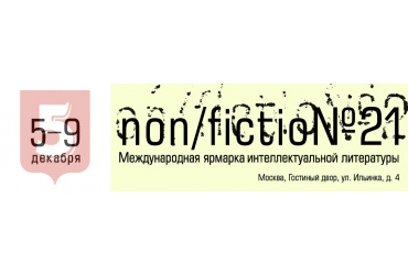 Пятый Рим на Non/fiction-2019. Фотоотчёт