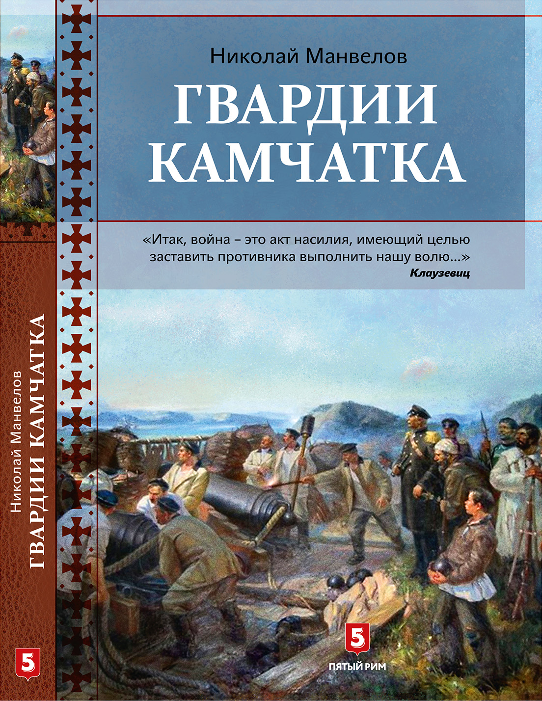 Kamchatka_cover1